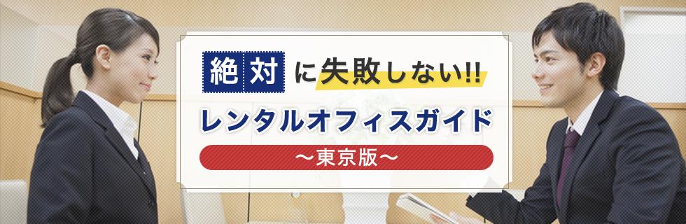 絶対に失敗しない!! レンタルオフィスガイド ~東京版~